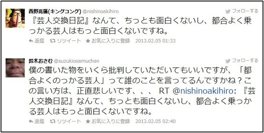 Nishino twitter